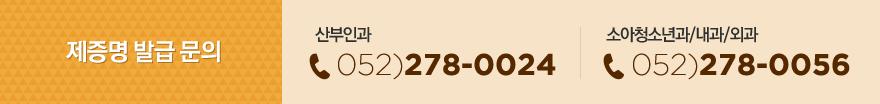 원무과 1층 제증명 발급 창구: 052)278 – 0024