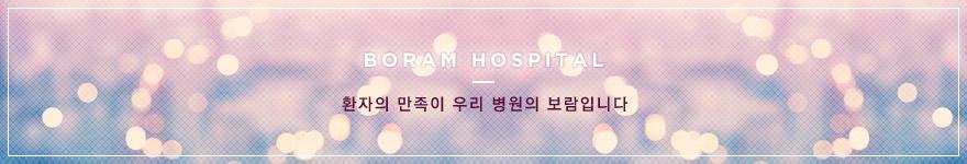 지역사회와 함께 발전하는 울산보람병원