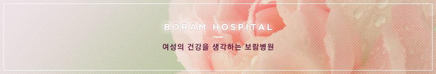 여성의 건강을 생각하는 보람병원