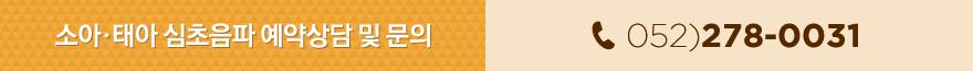 소아·태아 심초음파 예약상담 및 문의: 052)278-0031
