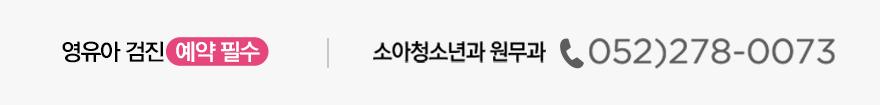 영유아 검진 예약 필수 화/수/목/금 소아진료센터 052)278-0073