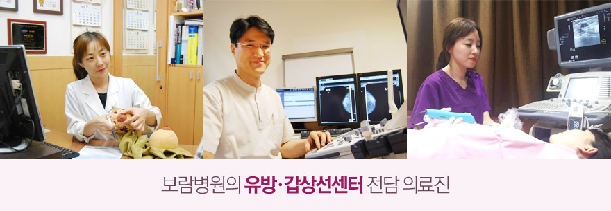 보람병원의 유방·갑상선센터 전담 의료진
