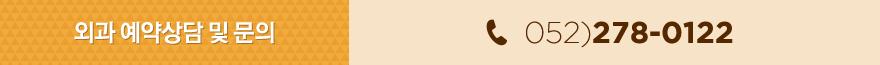 외과 예약상담 및 문의 052)278-0122