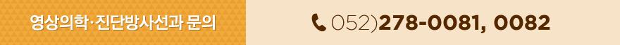 영상의학 진단방사선과 문의 052)278-0081, 0082