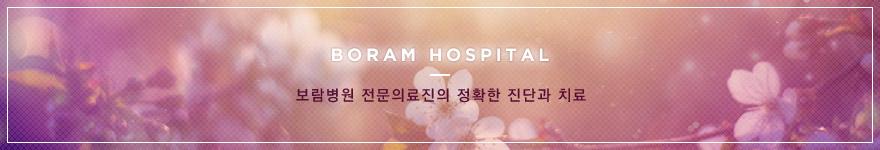보람병원 전문의료진의 정확한 진단과 치료
