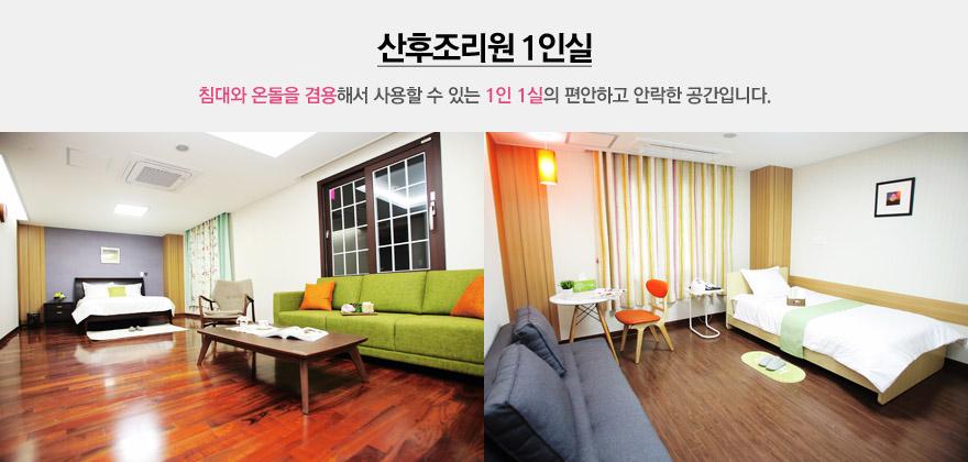 산후조리원VIP실 : 침대와 온돌을 겸용해서 사용할 수 있는 넓고 편안한 공간입니다. / 산후조리원 1인실 : 침대와 온돌을 겸용해서 사용할 수 있는 1인 1실의 편안하고 안락한 공간입니다.