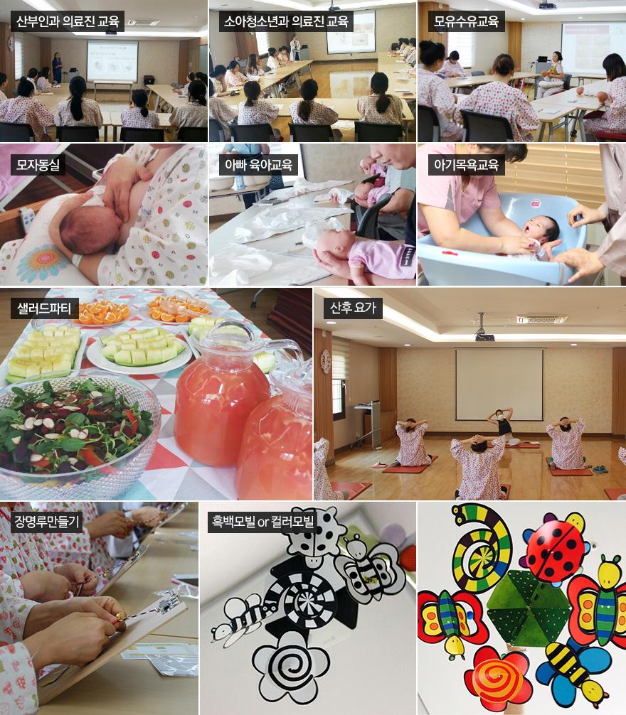 산후조리원 교육 사진: 산부인과 의료진 교육, 의료진 교육, 모유수유교육, 모자동실, 아빠육아교육,아기목욕교육, 샐러드파티, 산후요가, 장명루만들기, 칠교놀이, 머리핀만들기 사진