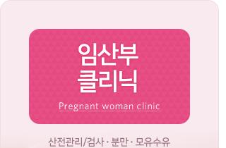 임산부클리닉