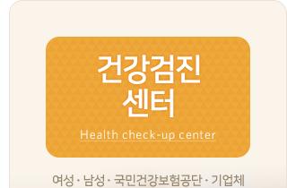 보람병원 건강검진센터