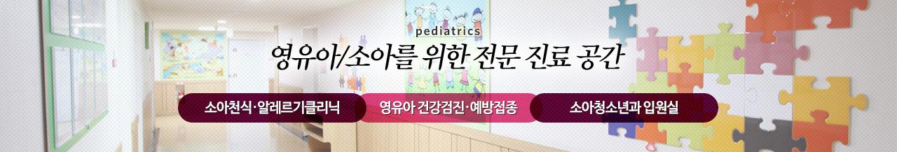 영유아/소아를 위한 전문 진료 공간 / 태아소아심장센터/소아천식알레르기클리닉/영유아건강검진예방접종/소아청소년과입원실
